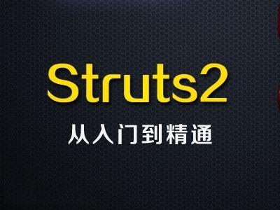 Struts2视频教程