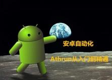 安卓自动化Athrun基础与提升精讲视频课程(部分)