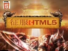 【李宁】征服HTML5视频课程:HTML5全学习