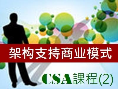 CSA课程(2)_策略_架构支持商业模式