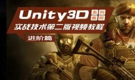 Unity3D 实战技术第二版视频教程(进阶篇)