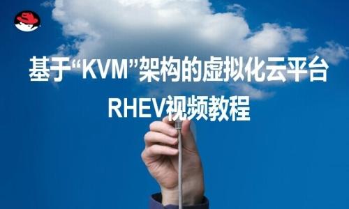 """基于""""KVM""""架构的虚拟化云平台RHEV视频课程"""