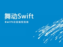 舞动Swift-Swift动画编程指南