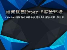 如何组建Hyper-V实验环境实战视频课程