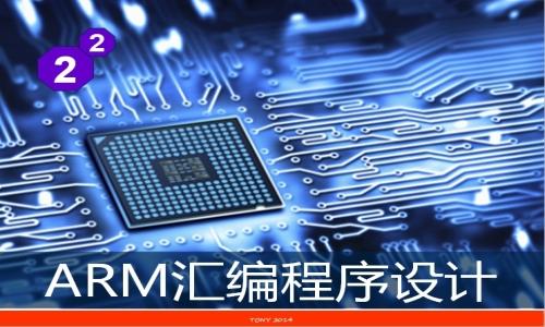 嵌入式ARM汇编程序设计入门视频课程