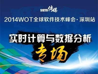 WOT软件技术峰会·深圳站现场视频:实时计算与数据分析专场