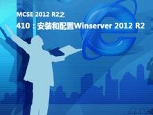 MCSE 2012之410视频课程:安装和配置Windows Server 2012 R2