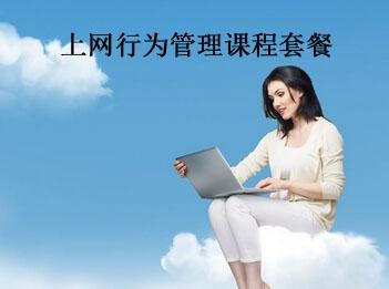 国内主流上网行为管理视频课程专题