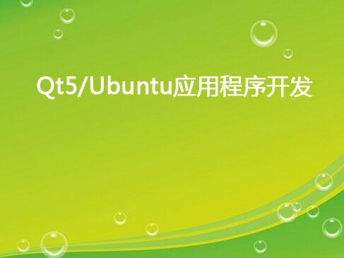 Qt5/Ubuntu应用程序开发视频课程