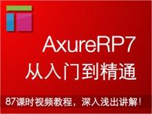 Axure RP7.0标准视频教程