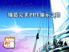 缔造优秀PPT演示之路