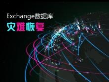 Exchange数据库灾难恢复视频课程