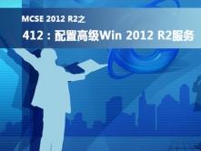 MCSE2012之412视频课程:配置高级WinSrv 2012 R2服务