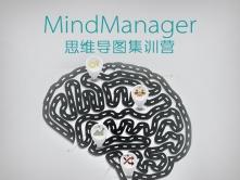 MindManager思维导图集训营视频课程