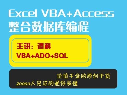 [完整]ExcelVBA整合Access/SQLServer编程