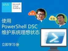 使用Powershell DSC维护系统的理想状态视频课程