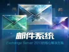 邮件系统-Exchange Server 2013的核心解决方案视频课程
