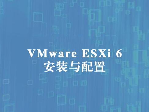 VMware ESXi 6安装与配置实战视频课程