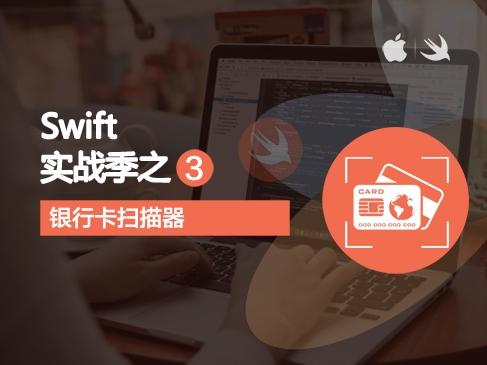 """iOS8-Swift实战系列视频教程之""""银行卡扫描器"""""""