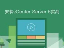 安装vCenter Server 6实战视频课程